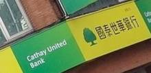 Cathay United Bank Case Study