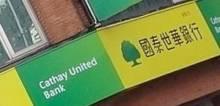 Cathay United Bank Case Study
